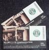 20060629_starbu